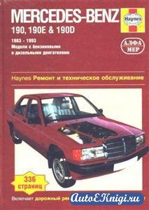 Mercedes-Benz 190, 190E (W 201) 1982-1993 бензин. Руководство по ремонту, эксплуатации и ТО
