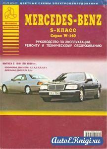 Mercedes Benz S-����� W (140), ����� � ���� 1991 - 1999 �. ����������� �� ������� � ������������