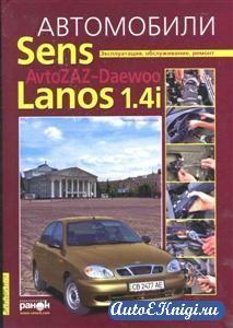 Автомобили Sens 1.3i, Lanos 1.4i, AvtoZAZ-Daewoo. Эксплуатация, обслуживание, ремонт