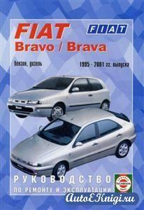 Fiat Bravo / Brava, бензин / дизель, 1995-2001 гг. Руководство по ремонту и эксплуатации