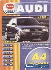 AUDI A4, A4 AVANT c 2000г. Руководство по ремонту, эксплуатации и ТО