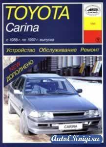 Toyota Carina II 1988-1992 г. Руководство по ремонту, эксплуатации и ТО
