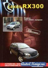 Lexus RX300 1997-2003 г. Устройство, техническое обслуживание и ремонт