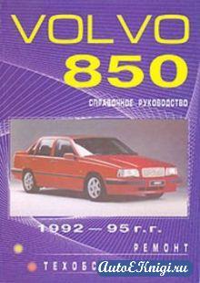 Volvo 850 1992-1995 г. Руководство по ТО, эксплуатации и ремонту