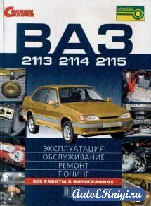 ВАЗ 2113, 2114, 2115. Эксплуатация, обслуживание, ремонт, тюнинг