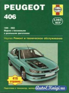 Peugeot 406, 1999-2002 г. Руководство по ремонту и ТО