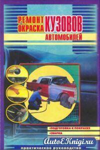 Ремонт и окраска кузовов автомобилей. Практическое руководство