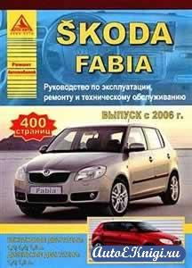 Skoda Fabia, с 2006г. Руководство по эксплуатации, ремонту и ТО