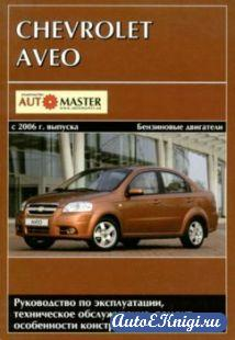 Chevrolet Aveo с 2006 г. Руководство по ремонту и эксплуатации