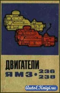 Двигатели ЯМЗ-236, 238