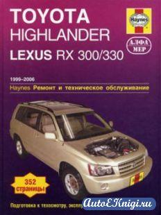 Toyota Highlander / Lexus RX 300 / 330 1999-2006 г. Руководство по ремонту, эксплуатации и ТО