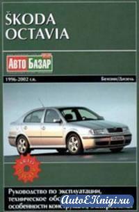 Skoda Octavia 1996 - 2002 г. Руководство по ремонту и эксплуатации