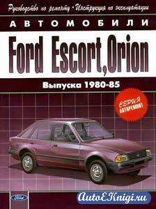 Ford Escort / Orion 1980-1985 г. Руководство по ремонту и ТО
