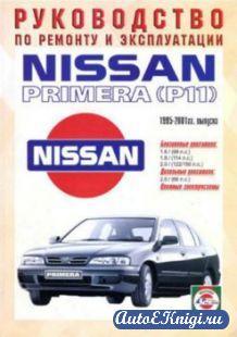 Nissan Primera (P11). Руководство по ремонту и эксплуатации