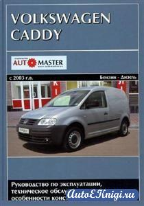 Volkswagen Caddy 2003-08 гг. Руководство по эксплуатации, ТО, ремонту