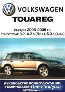VW Touareg с 2003 г. Руководство по ремонту, эксплуатации и ТО
