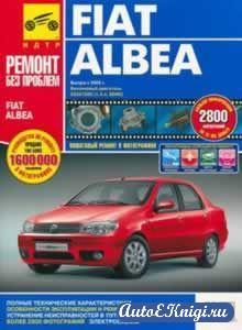 Fiat Albea, с 2005 г. выпуска. Руководство по эксплуатации, ТО и ремонту
