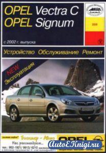 Opel Vectra C, Signum c 2002 г. бензин / дизель. Устройство, обслуживание, ремонт