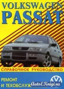 Volkswagen Passat. Ремонт и техобслуживание. Справочное руководство