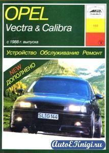 Opel Vectra / Calibrа с 1988 бензин / дизель. Руководство по ремонту