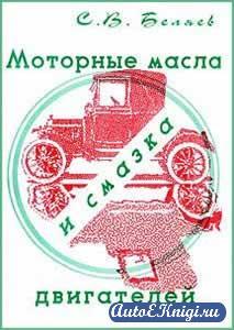 Моторные масла и смазка двигателей