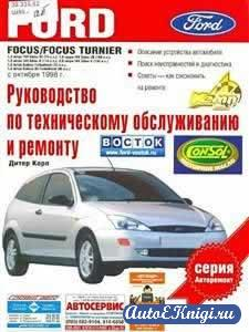 Ford Focus/Focus Turnier. Руководство по ТО и ремонту