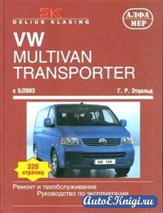 Volkswagen T5 Multivan (Transporter, Caravelle, California). Ремонт и ТО
