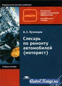 Слесарь по ремонту автомобилей (моторист)