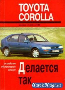Toyota Corolla 1983-1992 г. Делается так. Устройство, обслуживание и ремонт