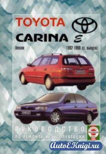 Toyota Carina E 1992-1998 г. Руководство по ремонту и эксплуатации