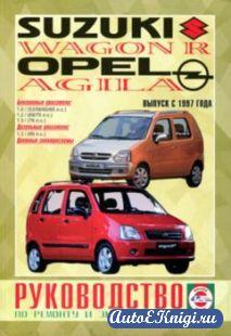Suzuki Wagon R, Opel Agila с 1997 г. Руководство по ремонту, ТО и эксплуатации