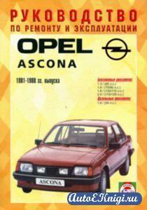 Opel Ascona 1981-1988г. бензин / дизель. Руководство по ремонту, ТО и эксплуатации