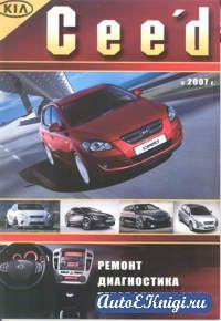 KIA Cee'd бензин/дизель с 2007 года выпуска. Ремонт, диагностика, обслуживание