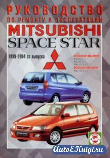 Mitsubishi Space Star 1999-2004 г. бензин / дизель. Руководство по ремонту и эксплуатации