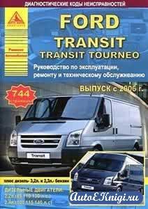 Ford Transit / Transit Tourneo с 2006 бензин / дизель Пособие по ремонту и эксплуатации с 2006 бензин / дизель Пособие по ремонту и эксплуатации