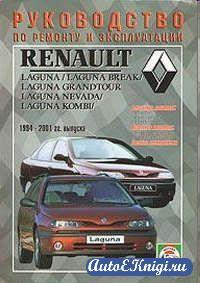 Renault Laguna. Руководство по эксплуатации, ремонту, ТО
