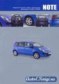 Nissan Note. Руководство по ремонту, обслуживанию, устройству и эксплуатации