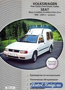 Volkswagen Polo / Caddy, Seat Ibiza /Cordoba / Vario / Inca 1995-2003 г. бензин / дизель / турбодизель. Руководство по ремонту и ТО