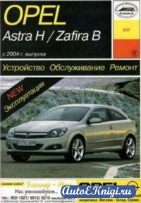 Opel Astra H / Zafira B с 2004 г. выпуска. Устройство, эксплуатация, ТО и ремонт