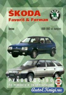Skoda Favorit / Forman, 1989-1992 г. Руководство по ремонту, ТО и эксплуатации