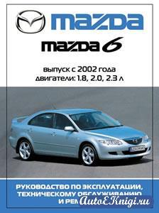 Mazda 6 с 2002 г. Руководство по ремонту в цветных фотографиях