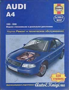 Audi A4 1995-2000гг. Руководство по устройству, эксплуатации, обслуживанию и ремонту