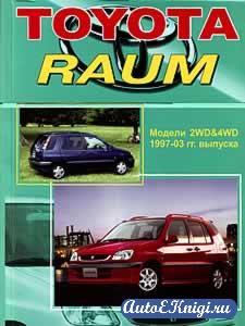 Toyota RAUM 1997-2003 гг. Руководство по устройству, эксплуатации, обслуживанию и ремонту
