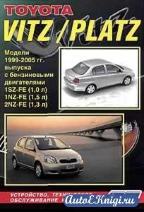 Toyota VITZ / PLATZ 1999-2005 гг. Устройство, техническое обслуживание и ремонт