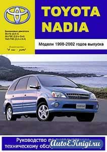 Toyota Nadia 1998-2003 гг. Руководство по ремонту и эксплуатации