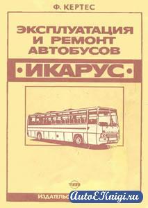 Эксплуатация и ремонт автобусов