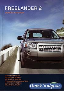 Land Rover Freelander 2. Руководство по эксплуатации