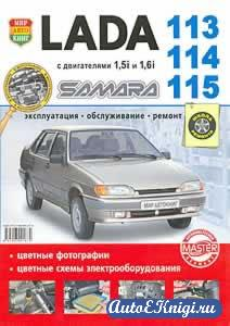 Lada 113, 114, 115 Samara с двигателями 1.5i и 1.6i. Эксплуатация. Обслуживание. Ремонт