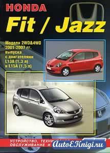 Honda Fit/Jazz модели 2WD и 4WD 2001-2007гг. выпуска с двигателями L1ЗА (1,3л), L15A (1,5л). Устройство, техническое обслуживание и ремонт