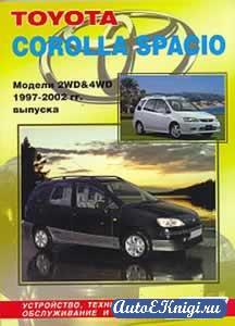 Toyota Corolla Spacio 1997-2002 гг. Устойство, техническое обслуживание и ремонт